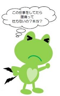 腰痛予~1.JPG